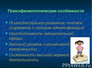 Психофизиологические особенностиПсихосексуальное развитие: половое созревание и