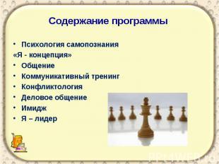Содержание программы Психология самопознания «Я - концепция»ОбщениеКоммуникативн