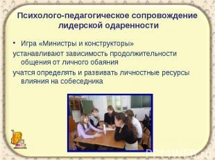 Психолого-педагогическое сопровождение лидерской одаренностиИгра «Министры и кон