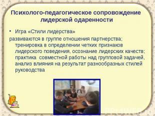 Психолого-педагогическое сопровождение лидерской одаренностиИгра «Стили лидерств
