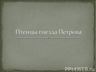Птенцы гнезда Петрова