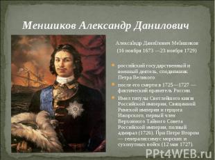 Меншиков Александр Данилович Александр Данилович Меншиков (16 ноября 1673 —23 но
