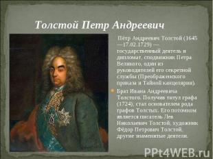 Толстой Петр Андреевич Пётр Андреевич Толстой (1645—17.02.1729) — государственны