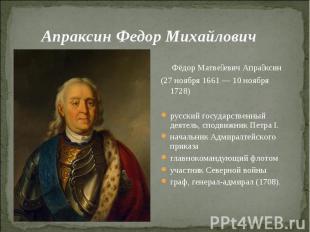 Апраксин Федор Михайлович Фёдор Матвеевич Апраксин (27 ноября 1661 — 10 ноября 1