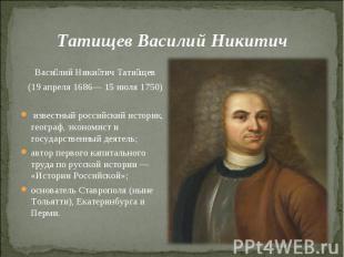 Татищев Василий Никитич Василий Никитич Татищев (19 апреля 1686— 15 июля 1750) и