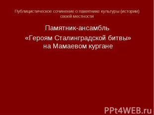 Публицистическое сочинение о памятнике культуры (истории) своей местности Памятн