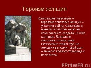 Героизм женщин Композиция повествует о героизме советских женщин – участниц войн