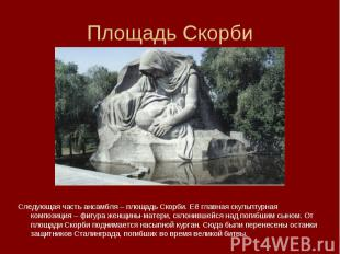 Площадь СкорбиСледующая часть ансамбля – площадь Скорби. Её главная скульптурная