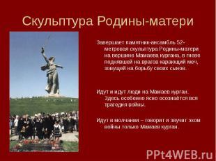 Скульптура Родины-материЗавершает памятник-ансамбль 52-метровая скульптура Родин