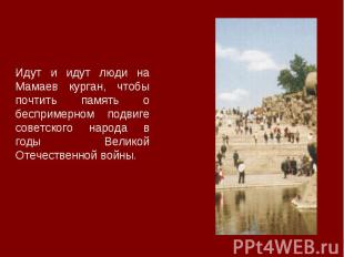 Идут и идут люди на Мамаев курган, чтобы почтить память о беспримерном подвиге с