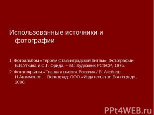 Использованные источники и фотографии1. Фотоальбом «Героям Сталинградской битвы»