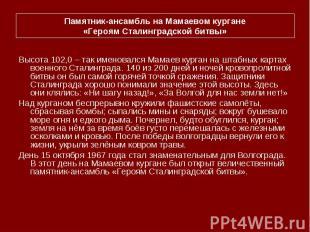 Памятник-ансамбль на Мамаевом кургане«Героям Сталинградской битвы»Высота 102,0 –