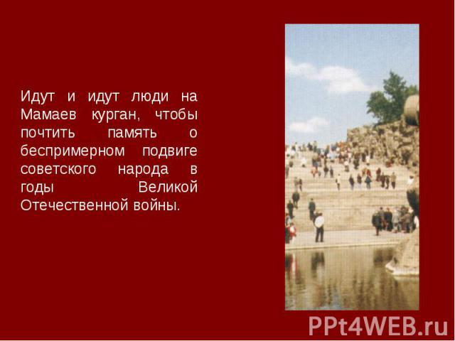 Идут и идут люди на Мамаев курган, чтобы почтить память о беспримерном подвиге советского народа в годы Великой Отечественной войны.