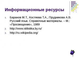 Информационные ресурсыБаранов М.Т., Костяева Т.А., Прудникова А.В. Русский язык.