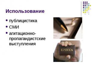 ИспользованиепублицистикаСМИагитационно-пропагандистские выступления