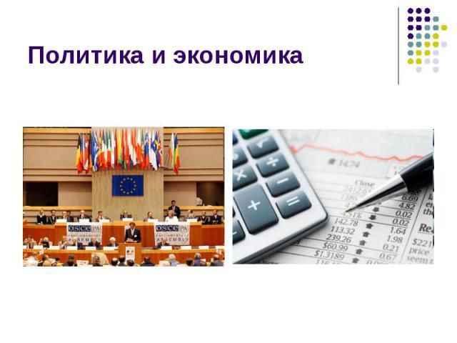 Политика и экономика