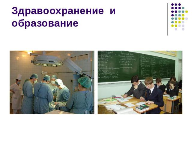 Здравоохранение и образование