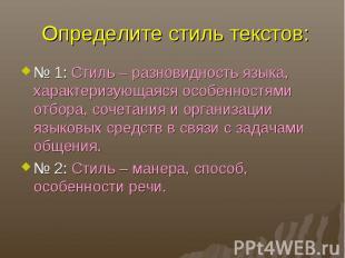 Определите стиль текстов:№ 1: Стиль – разновидность языка, характеризующаяся осо
