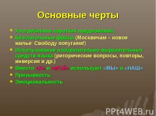Основные черты Употребление коротких предложений; Безглагольные фразы (Москвичам