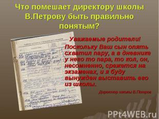 Что помешает директору школы В.Петрову быть правильно понятым?Уважаемые родители