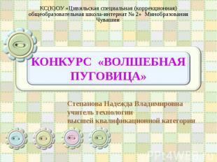 КС(К)ОУ «Цивильская специальная (коррекционная) общеобразовательная школа-интерн