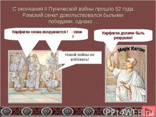 С окончания II Пунической войны прошло 52 года. Римский сенат довольствовался бы