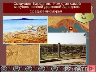 Сокрушив Карфаген, Рим стал самой могущественной державой Западного Средиземномо