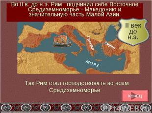 Во II в. до н.э. Рим подчинил себе Восточное Средиземноморье - Македонию и значи