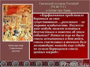 Греческий историк Полибий (IIв.до н.э.) о битве при Заме. «Карфагенянам предстоя