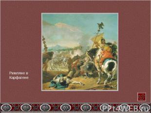 Римляне в Карфагене