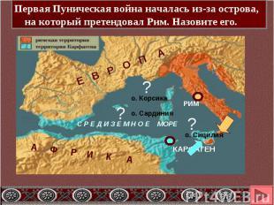 Первая Пуническая война началась из-за острова, на который претендовал Рим. Назо