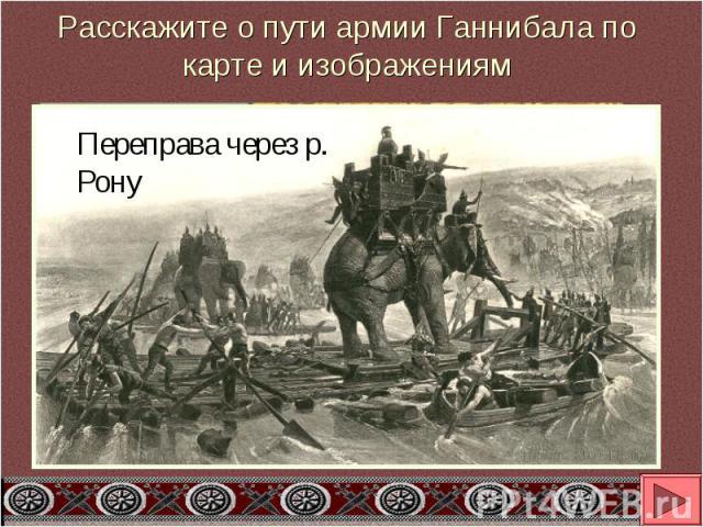 Расскажите о пути армии Ганнибала по карте и изображениямПереправа через р. Рону