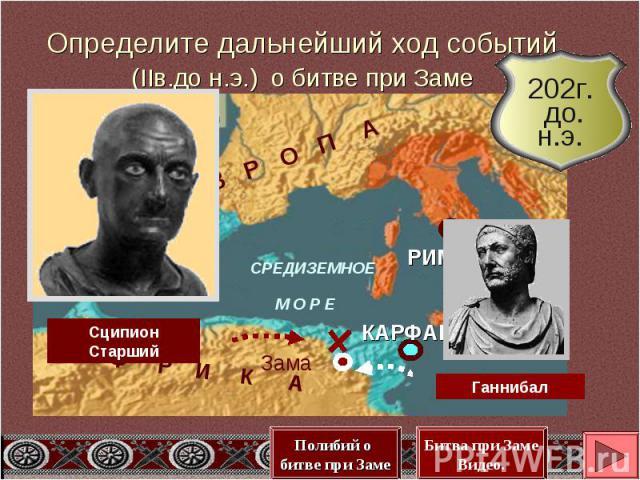 Определите дальнейший ход событий (IIв.до н.э.) о битве при Заме
