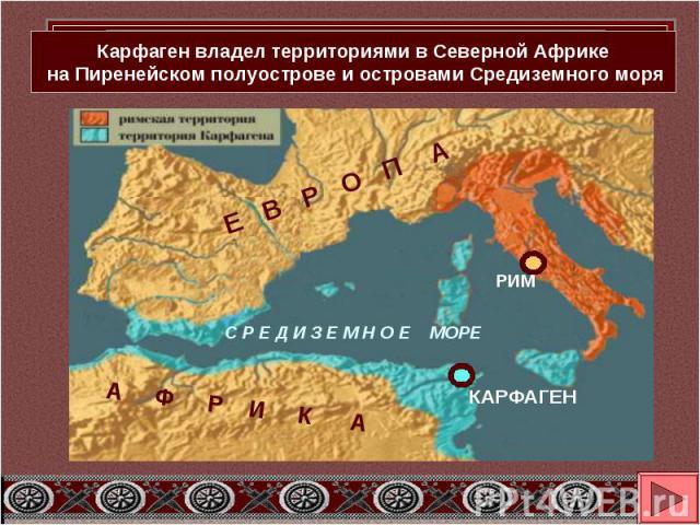 Карфаген владел территориями в Северной Африке на Пиренейском полуострове и островами Средиземного моря