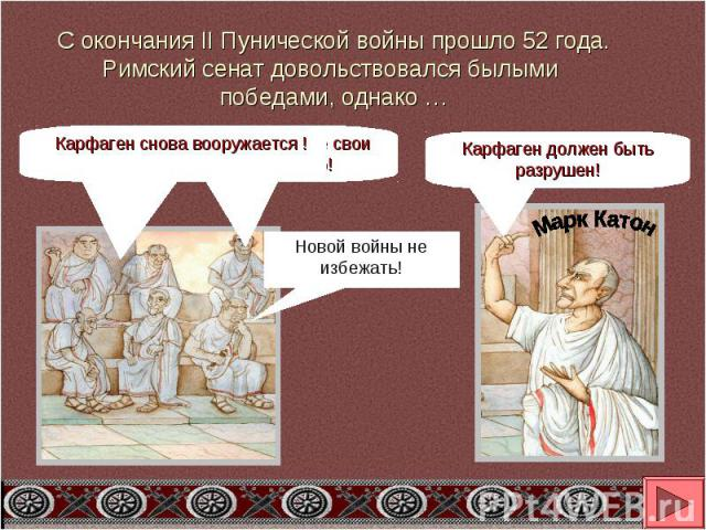 С окончания II Пунической войны прошло 52 года. Римский сенат довольствовался былыми победами, однако …