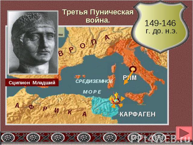 Третья Пуническая война.149-146 г. до. н.э.