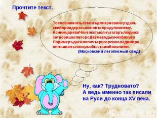 Ну, как? Трудновато? А ведь именно так писали на Руси до конца XV века.