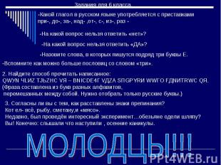 Задания для 6 класса. -Какой глагол в русском языке употребляется с приставками