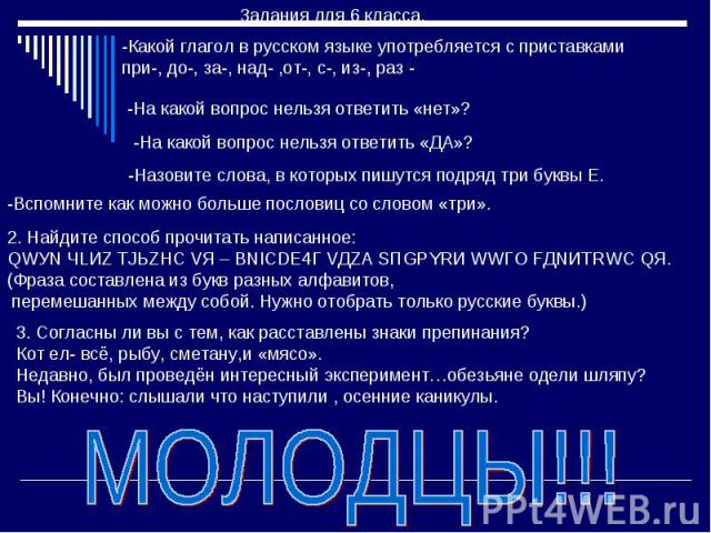 Задания для 6 класса. -Какой глагол в русском языке употребляется с приставками при-, до-, за-, над- ,от-, с-, из-, раз - -На какой вопрос нельзя ответить «нет»? -На какой вопрос нельзя ответить «ДА»? -Назовите слова, в которых пишутся подряд три бу…
