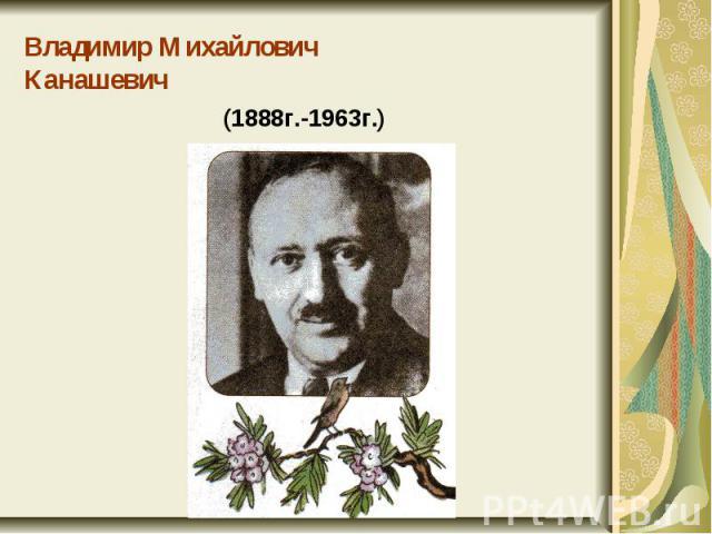 Владимир МихайловичКанашевич(1888г.-1963г.)