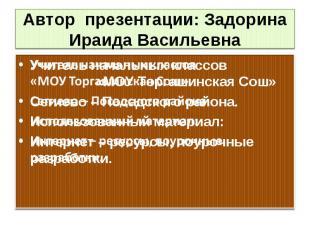 Автор презентации: Задорина Ираида ВасильевнаУчитель начальных классов «МОУ Торг