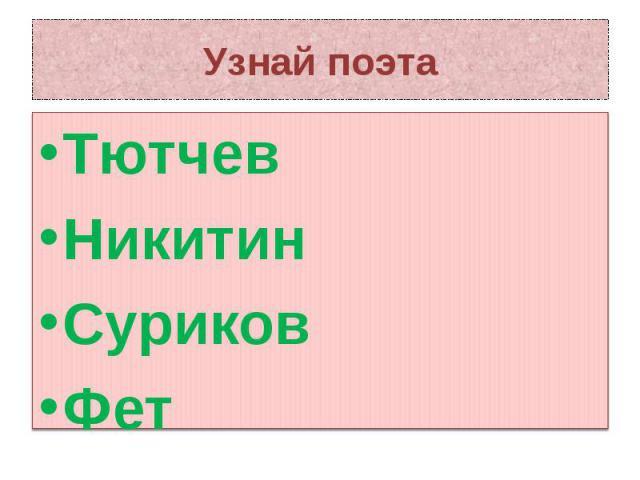Узнай поэтаТютчевНикитинСуриковФет