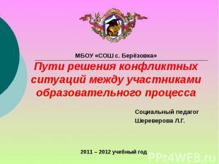 МБОУ «СОШ с. Берёзовка» Пути решения конфликтных ситуаций между участниками обра
