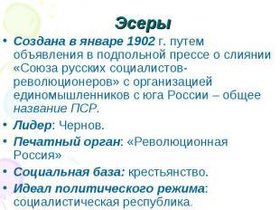 ЭсерыСоздана в январе 1902 г. путем объявления в подпольной прессе о слиянии «Со