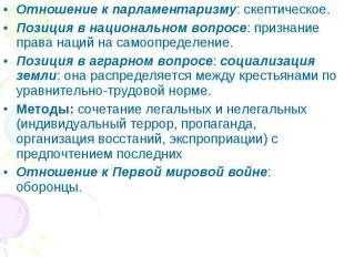 Отношение к парламентаризму: скептическое.Позиция в национальном вопросе: призна