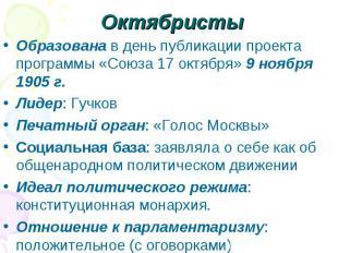 ОктябристыОбразована в день публикации проекта программы «Союза 17 октября» 9 но