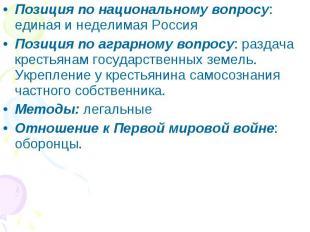 Позиция по национальному вопросу: единая и неделимая РоссияПозиция по аграрному