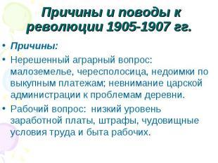 Причины и поводы к революции 1905-1907 гг.Причины: Нерешенный аграрный вопрос: м