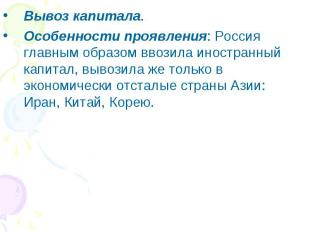 Вывоз капитала.Особенности проявления: Россия главным образом ввозила иностранны