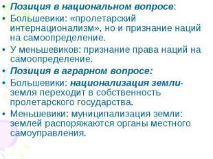 Позиция в национальном вопросе:Большевики: «пролетарский интернационализм», но и